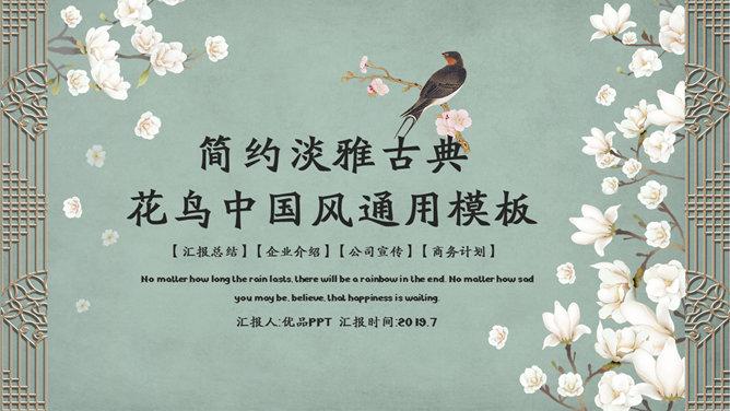 复古雅致花鸟中国风PPT模板