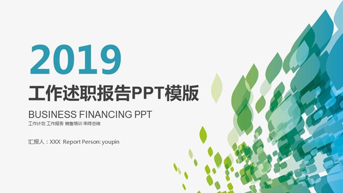 蓝绿渐变述职报告PPT模板